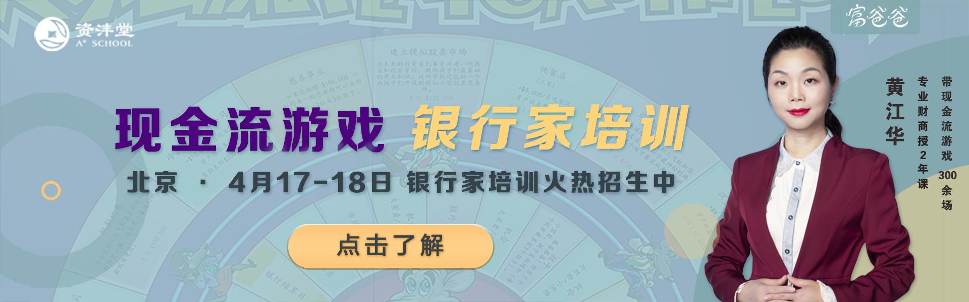 【北京·4月17-18日】资沣堂现金流游戏银行家培训
