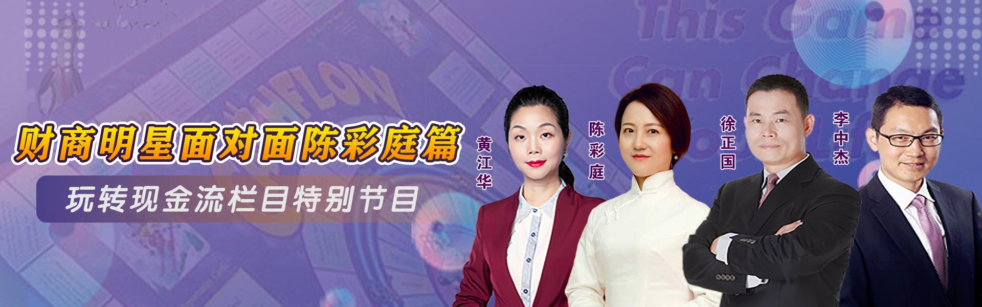 新年特辑——财商明星面对面之闵成林篇