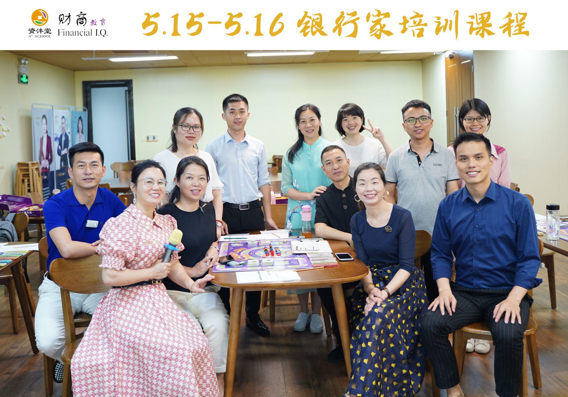 2021 5.15-5.16 银行家培训课程在广州学院开课啦!?