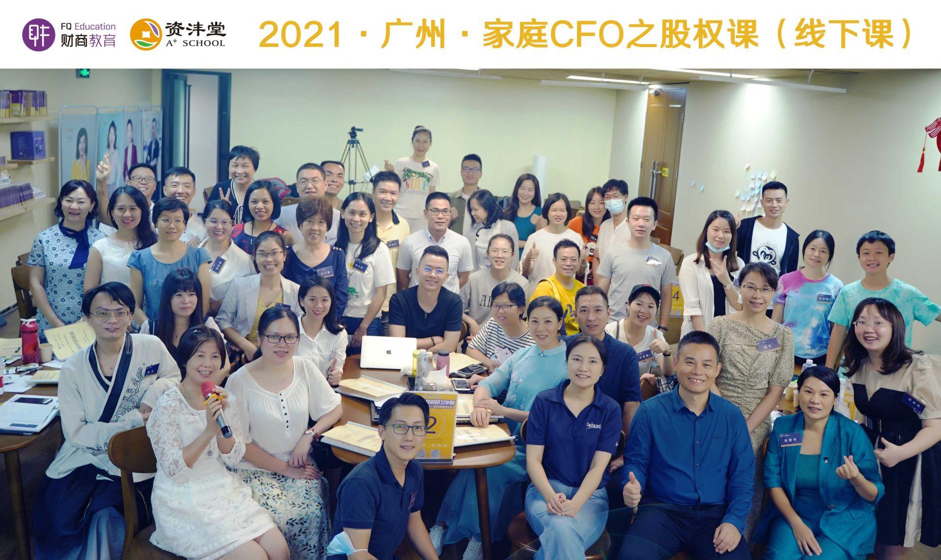 2021.8.21-8.22 | CFO股权、家庭投资公司、黄金线下实操课程回顾