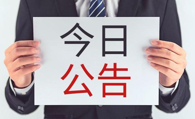 关于近期新增CFO课程直播——《股票在线诊断》的公告?