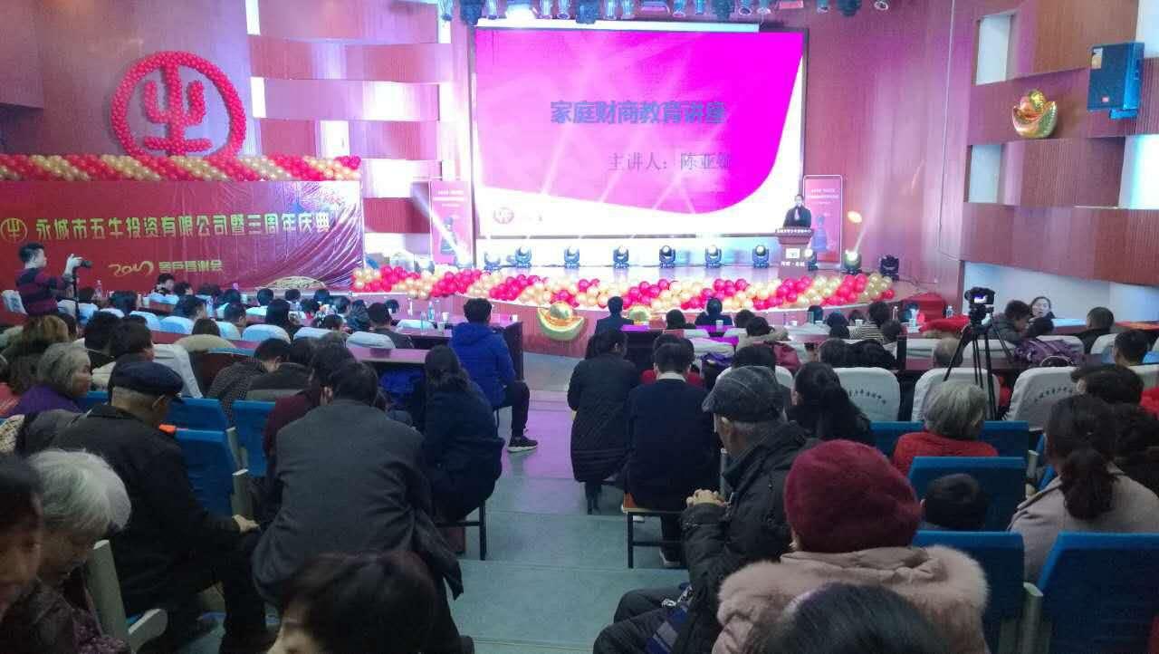 2016.12.31   给孩子钱,不如给孩子财商——家庭财商教育讲座走进河南永城?